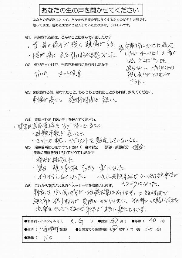 voice-018.jpg